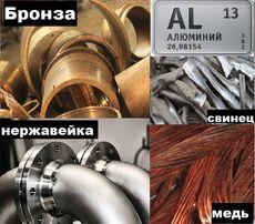 Дорого металлолом!Приём отработанных АКБ, лом чёрных, цветных металлов