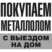 Покупаем металлолом, черный, цветной, бытовой хлам