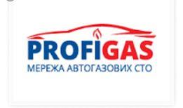 ГБО. Profigas Ukraine Встановлення газового обладнання на авто