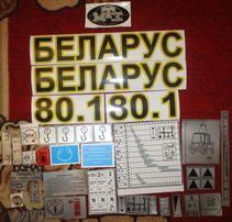 Наклейки на трактори МТЗ 80,80.1,82,82.1,892,920,1025,1221ОРИГІНАЛЬНІ