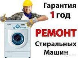 Ремонт стиральных машин!