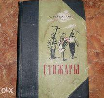 """А. Мусатов повесть """"Стожары"""" - 1950 год."""