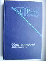 Общетехнический справочник Под ред. Е. А. Скороходова