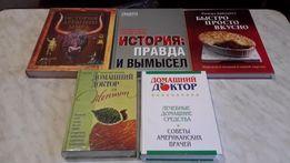 """Продам книгу """"Ридерз Дайджест"""""""