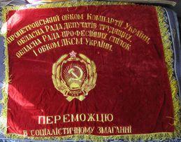 Знамя, флаг бархатный времен СССР Днепропетровскому обкому КПСС