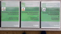 Нельсон Кокс Основы биохимии Ленинджера 3 тт 2011-2015 гг Биохимия