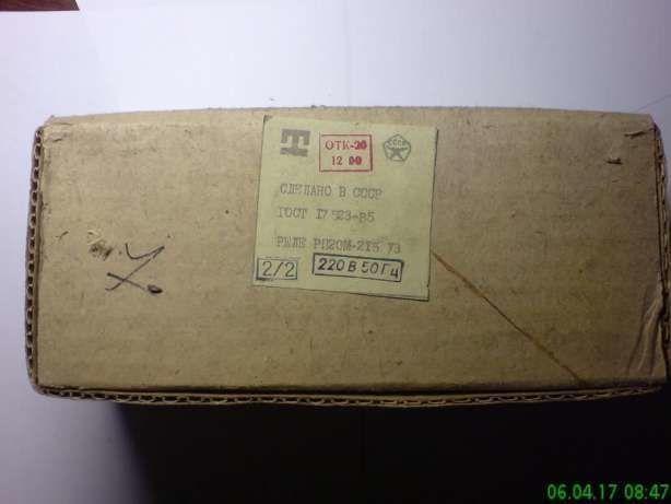 Реле промежуточное РП 20М-215-У3 220в Запорожье - изображение 1