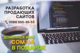 Разработка, создание сайтов визиток, интернет магазинов, landing page.