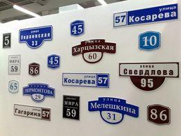 Изготовление домовых, строительных знаков и офисных табличек, вывесок