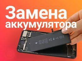 Замена аккумулятора iPhone. Ремонт Apple