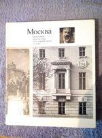 Книги Москва. Памятники архитектуры 18-19 веков (2шт)