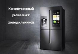Качественный ремонт холодильников у вас на дому