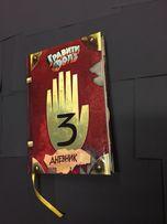 Дневник Диппера 3 Гравити Фолз Gravity Falls на русском