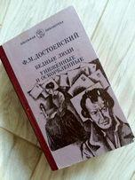 """Ф.М. Достоевский """" Бедные люди"""""""