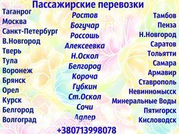 Пассажирские перевозки Донецк-РФ, КРЫМ, АБХАЗИЯ, БЕЛАРУСЬ