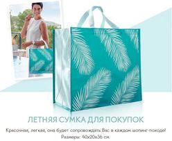 Сумка для покупок и пляжа Ив Роше Yves Rocher