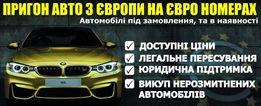 Пригон Авто з Європи на Євро номерах