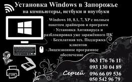 Установка Windows + драйвера + антивирус +Чистка