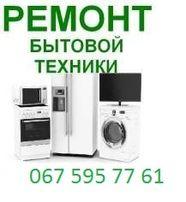 Ремонт стиральных машин, холодильников, морозильных камер, электроплит