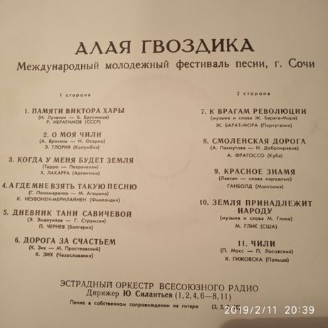 Пластинка винил вініл платівка СССР Ивано-Франковск - изображение 5