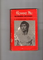Bruce Lee. Брюс Ли (Воспоминания О Брюсе Ли) 1991. Книга. Чак Норис.