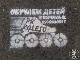 """Роллер школа """"Koleso"""" в Буче"""