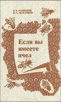 Если вы имеете пчел. 4-е изд., перераб. и доп. М. Колос 1983. 303 с.