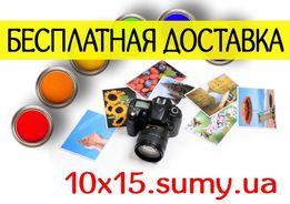Печать фотографий 10х15 от 1,35грн (печать фото друк фото фотопечать)