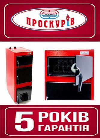 Котел твердотопливный (твердопаливний) Проскуров АОТВ-16Н 4-6мм сталь