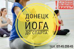 Йога для начинающих в Донецке (хатха йога)