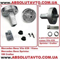 Ремкомплект подлокотника Mercedes Vito 639 Viano Sprinter VW Crafter