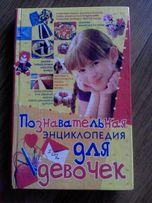 Познавательная энциклопедия для девочек
