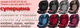 Автокресло RECARO Monza Nova SeatFix (ИЗОФИКС) 2,EVO, новые, супер