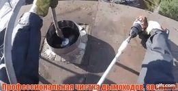 Трубочист профессиональная чистка дымохода, вентиляции КИЕВ И КИЕВ ОБЛ