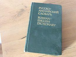 Англо-русский словар
