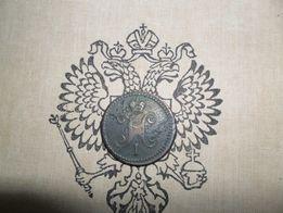 Медная монета 1841 г.Николай I .Оригинал.