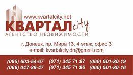 Купля-продажа недвижимости , оказание консультационных услуг г.Донецк