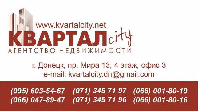 Купля-продажа недвижимости , оказание консультационных услуг г.Донецк Донецк - изображение 1