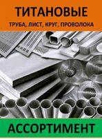 Титан, титановые - труба, круг, листы, проволока. Ассортимент