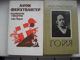 Книги Лиона Фейхтвангер