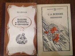 Есенин С.А. Избранное Лесков Повести и рассказы
