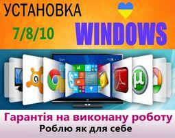 Виїзд на дім Встановлення Windows,чистка, ремонт комп'ютерів,ноутбуків