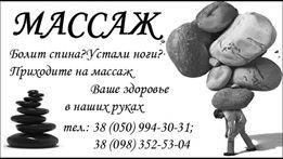 Лечебный массаж, ЛФК
