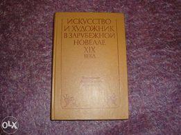 """Книга """"Искусство и художник в зарубежной новелле XIX века"""""""
