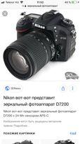 Обмен на фотоаппарат