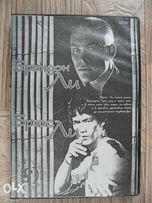 2 DVD-диска с фильмами Брюс Ли и Брендон Ли, Жестокий океан