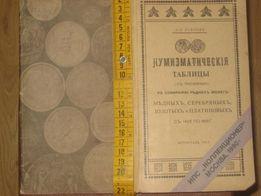 Нумизматика Нумизматические таблицы ( монеты редкие ) , царизм