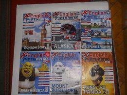 Английский язык (курс уроков) на дисках и журналах