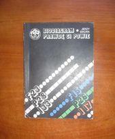 Biodiagram Prawdę Ci Powie - J. Sikora