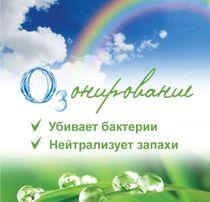 Озонирование. Удаление неприятных запахов.Удаление ртути.Дезинфекция